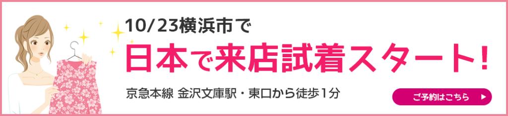 日本で来店試着スタート!