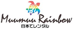 リゾートウェディング参列衣装は「ムームーレインボー日本で宅配レンタル」