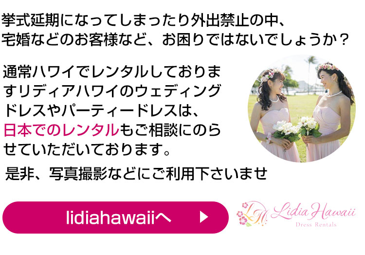 Lidiahawaiiのドレスを日本で
